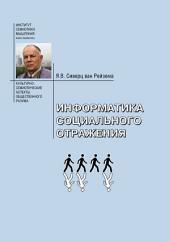 Информатика социального отражения. Информационные и социальные основания общественного разума