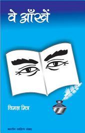 वे आँखें (Hindi Sahitya): Ve Aankhen (hindi Novel)