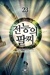 전능의 팔찌 23