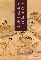 소설로 보는 조선 성풍속사