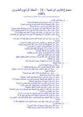 مجموع فتاوى ابن تيمية - 24