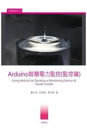 Arduino智慧電力監控(監控篇): Using Arduino to Develop a Monitoring Device of Power-Socket
