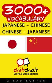 3000+ Japanese - Chinese Chinese - Japanese Vocabulary