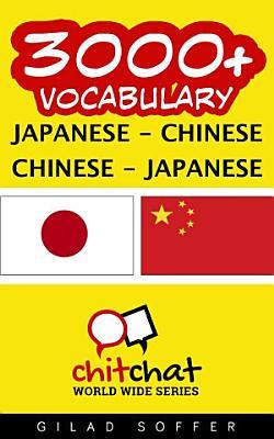 3000  Japanese   Chinese Chinese   Japanese Vocabulary
