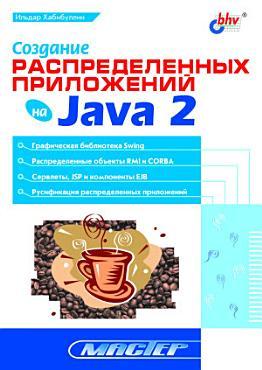Java 2 PDF