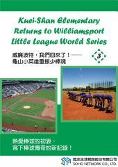 威廉波特,我們回來了!──龜山小英雄重振少棒魂3/Kuei-Shan Elementary Returns to Williamsport Little League World Series2
