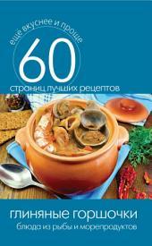 Глиняные горшочки. Блюда из рыбы и морепродуктов