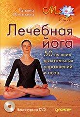 Лечебная йога. 50 лучших дыхательных упражнений и асан (+DVD)