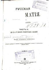 Русская хрестоматия: Часть 2