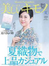 美麗的KIMONO 2017年夏季號 【日文版】