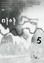 마야 5권