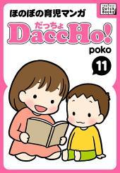 DaccHo!(だっちょ) 11: ほのぼの育児マンガ