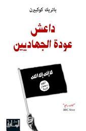 داعش: عودة الجهاديين