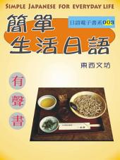 簡單生活日語(有聲書): Simple Japanese for Everyday Life