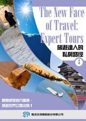 旅遊達人的私房路徑3/The New Face of Travel: Expert Tours3