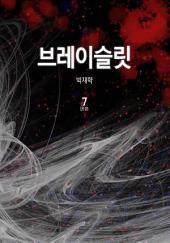 브레이슬릿 7권 완결