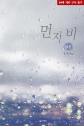 [합본] 먼지 비 (전2권/완결)
