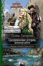 Средневековая история. Домашняя работа