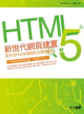 HTML 5新世代網頁建置: 新手也可以快速設計出專業網站