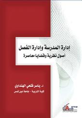 إدارة المدرسة وإدارة الفصل: أصول نظرية وقضايا معاصرة