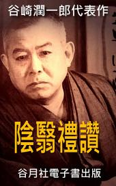 陰翳禮讚: 日本小說家大賞