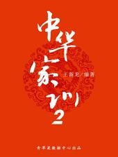 中华家训2