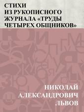 Стихи из рукописного журнала Труды четырех общников