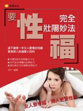 要性福:中國5000年民間偏方大全