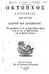 Oktōēchos syntetheisa para tou hagiou Iōannou tou Damaskēnou