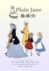 02 - Plain Jane (Traditional Chinese Zhuyin Fuhao): 醜貞兒(繁體注音符號)
