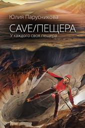 Cave/Пещера