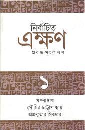 Nirbachita Ekhhon-Vol.1 (Bengali)