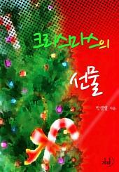 크리스마스의 선물