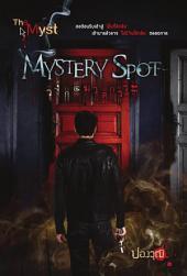 Mystery Spot วงกตฆาตกรรม