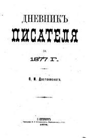 Дневник писателя: За 1876 г