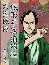 銭形平次捕物控 大盗懺悔: 第 3 巻