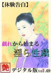 【体験告白】戯れから始まる淫ら性戯「艶」デジタル版 vol.69