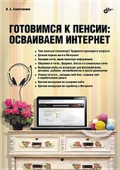 Готовимся к пенсии: осваиваем Интернет