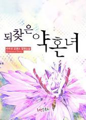 [세트] 되찾은 약혼녀 (전2권/완결)