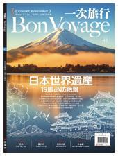 一次旅行 Bon Voyage 8月號 NO.41: 日本世界遺產19處必訪絕景