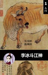 李冰斗江神-汉语阅读理解 Level 1 , 有声朗读本: 汉英双语