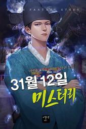 [연재] 31월 12일 미스터리 1화