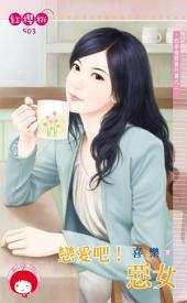戀愛吧!惡女~四季情歌番外篇之二: 禾馬文化紅櫻桃系列903