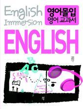 영어몰입 영어교과서