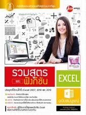 รวมสูตรและฟังก์ชัน Excel ฉบับสมบูรณ์