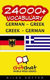 24000+ German - Greek Greek - German Vocabulary