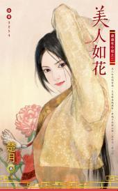 美人如花~歲歲有今朝之三: 禾馬文化珍愛系列479