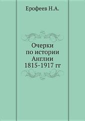 Очерки по истории Англии 1815-1917 гг.