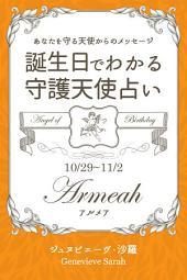10月29日〜11月2日生まれ あなたを守る天使からのメッセージ 誕生日でわかる守護天使占い