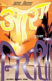 आशा-निराशा (Hindi Sahitya): Aasha-Nirasha (Hindi Novel)